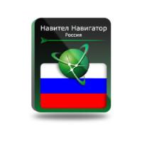 Навигационное ПО Навител РОССИЯ (лицензия)