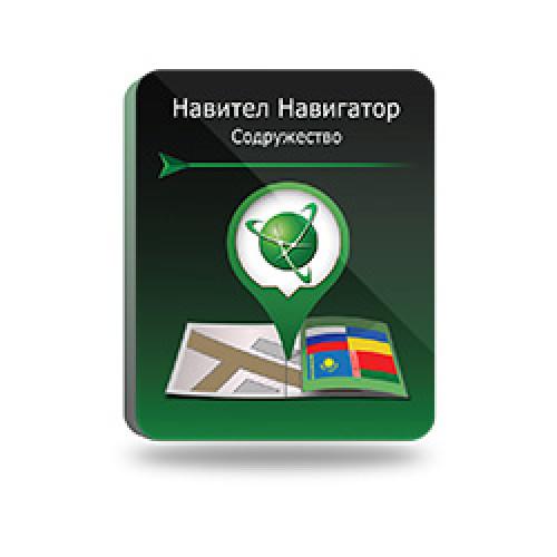 Навигационное ПО Навител СНГ (Россия, Казахстан, Беларусия, Украина) (лицензия)