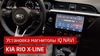 Установка магнитолы IQ NAVI на Андроиде для KIA RIO X LINE / КИА РИО Х ЛАЙН