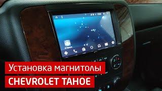 Установка магнитолы IQ NAVI на Андроиде для ШЕВРОЛЕ ТАХО