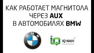 Особенности работы магнитол IQ NAVI в BMW через AUX