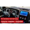 """Автомагнитола IQ NAVI T58-2933CFHD Toyota Sequoia II (2008+) / Tundra II (2007+) 10,1"""""""