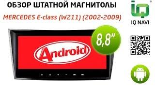 Сравнение автомаигнтол IQ NAVI Mercedes E-class (W211) (2002-2009) (Android 4.4.x)