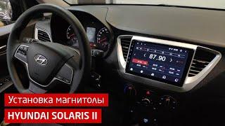 Установка магнитолы IQ NAVI в Hyundai Solaris II (2017+)