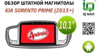 "Обзор автомагнитолылы IQ NAVI T44-1715С Kia Sorento Prime (2015+) 10"" FULL TOUCH (Android 4.x.x)"