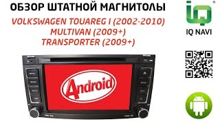 Обзор автомагнитолы IQ NAVI D44-3003 Volkswagen Touareg I | Multivan | Transporter (Android 4.4.x)