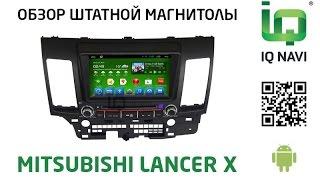 Штатное головное устройство IQ NAVI D4-2004 Mitsubishi Lancer X (Android 4.2.2)