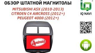 Обзор автомаигнтолы IQ NAVI T44-1304 Mitsubishi ASX | Citroen C4 Aircross | Peugeot 4008 10