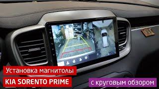Установка магнитолы IQ NAVI в Kia Sorento Prime с круговым обзором