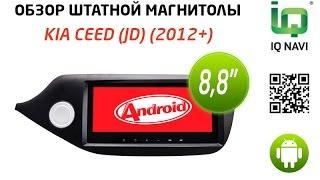 Обзор автомагнитолы IQ NAVI T44-1702C Kia Ceed JD (2012+) 8,8