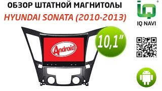 Обзор автомаигнтолы IQ NAVI T44-1609 Hyundai Sonata (2010-2013) 10