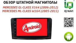 Обзор автомагнитолы IQ NAVI T44-1002 Mercedes GL X164 (2006-2012) | ML W164 (2005-2011)