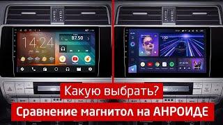 Сравнение штатных магнитол на Андроиде. Какую купить? | IQ NAVI