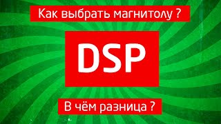 DSP процессор в магнитолах IQ NAVI / В чём разница? / Как выбрать?