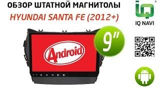 """Обзор автомагнитолы IQ NAVI T44-1607С Hyundai Santa Fe (2012+) 9"""" FULL TOUCH (Android 4.4.x)"""