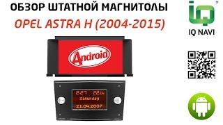 Обзор автомагнитолы IQ NAVI T44-2201 Opel Astra H (2004-2015) (Android 4.4.x)