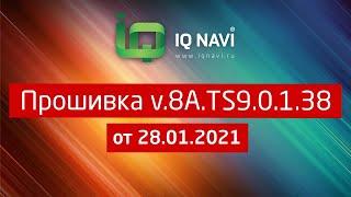 Прошивка v.8A.TS9.0.1.38 для магнитол IQ NAVI TS9 от 28.01.2021