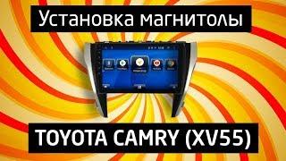 Установка магнитолы IQ NAVI в Тойота Камри 55