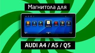 Магнитола IQ NAVI на Андроиде для Audi A4 (B8) | A5 (8T) | Q5 (8R)