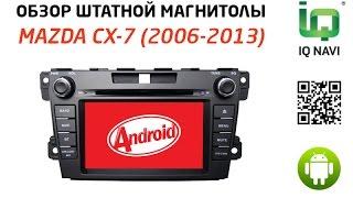 Обзор автомагнитолы IQ NAVI D44-1905 Mazda CX-7 (2006-2013) (Android 4.4.x)